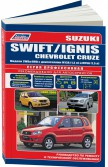 Купить руководство по ремонту Книга Suzuki Swift / Ignis 2000-05/08 & Chevrolet Cruze 2001-08 с бенз. M13A(1,3), M15A(1,5) серия ПРОФЕССИОНАЛ. Ремонт.Экспл.ТО
