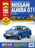 Купить руководство по ремонту Книга Nissan Almera G11 (с 2013) Ремонт без проблем (цв.фото).