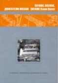Купить руководство по ремонту Книга Nissan двигатели SR18DE, SR18DE (Lean Burn), SR20DE
