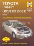 Купить руководство по ремонту Книга Lexus ES 300/330, Toyota Camry