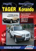 Купить руководство по ремонту Книга TagAZ Tager/ SsangYong Korando. Устройство, техническое обслуживание и ремонт