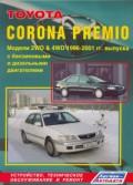 Купить руководство по ремонту Книга Toyota Corona Premio (2WD&4WD;)