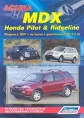 Купить руководство по ремонту Книга Acura MDX/ Honda Ridgeline&Pilot;