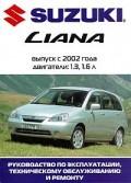 Купить руководство по ремонту Книга Suzuki Liana с 2002г.
