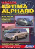 Купить руководство по ремонту Книга Toyota Estima/Alphard ( 2000 -06/08г.г.)