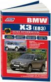 Купить руководство по ремонту Книга BMW X3 (E83) 2003-10 с бензиновыми и дизельными двигателями. Серия Автолюбитель. Ремонт. Эксплуатация. ТО (в фотографиях)