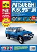 Купить руководство по ремонту Книга Mitsubishi Pajero Sport/Montero Sport/L 200. Ремонт без проблем (цв.фото).
