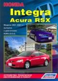 Купить руководство по ремонту Книга Honda Integra / Acura RSX 2001-2007 гг. выпуска с двигателем K20A (2,0 л)