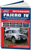 Купить руководство по ремонту Книга Mitsubishi Pajero IV (бенз.) с 2006 г.(+Каталог) серия Профессионал. Устройство, ТО, ремонт.