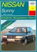 Купить руководство по ремонту Книга Nissan Sunny