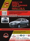 Купить руководство по ремонту Книга Geely CK/Otaka/Free Cruiser (c 2005),Geely CK II (c 08) Ремонт.Эксплуатация.Каталог деталей