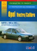Купить руководство по ремонту Книга OPEL VECTRA, OPEL CALIBRA
