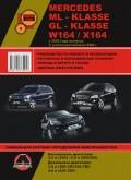 Купить руководство по ремонту Книга Mercedes-Benz ML-класс (W164)/ GL-класс (X164) (с 2005/09) Рем.Экспл.Цв.эл.сх.