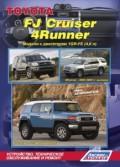 Купить руководство по ремонту Книга Toyota FJ Cruiser/4Runner серия Автолюбитель. Устройство, техническое обслуживание и ремонт.