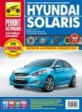 Купить руководство по ремонту Книга Hyundai Solaris. Ремонт без проблем (цв.фото).
