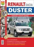 Купить руководство по ремонту Книга Renault / Dacia Duster (c 2011) Цв.фото. Я ремонтирую сам
