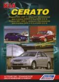 Купить руководство по ремонту Книга Kia Cerato 2004-09г.в., рестайлинг с 2007г.