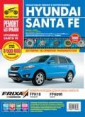 Купить руководство по ремонту Книга Hyundai Santa Fe с 2006 г./рестайлинг 2010г. Ремонт без проблем  (цв.фото).