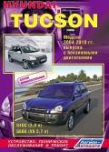 Купить руководство по ремонту Книга Hyundai Tucson 2004-10 бенз. G4GC(2,0), G6BA(2,7 V6) серия ПРОФЕССИОНАЛ Ремонт.Экспл.ТО