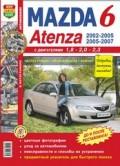 Купить руководство по ремонту Книга Mazda 6, Atenza (2002-05) и (2005-07) цв.фото. Экспл.Обсл.Рем.