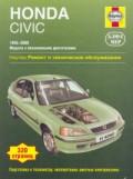 Купить руководство по ремонту Книга HONDA CIVIC (цв/эл)
