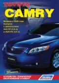 Купить руководство по ремонту Книга Toyota Camry с 2006 г., серия Автолюбитель. Устройство, техническое обслуживание и ремонт.