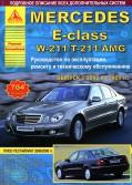 Купить руководство по ремонту Книга Mercedes-Benz Е-класс (W-211/T-211/AMG) ( 2002-09) Эксплуатация. Ремонт. ТО