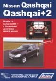 Купить руководство по ремонту Книга Nissan Qashqai/Qashqai+2 с 2008 с бензиновыми двигателями HR16DE(1,6), MR20DE(2,0). Серия Автолюбитель. Ремонт.Экспл.ТО