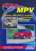 Купить руководство по ремонту Книга Mazda MPV 1999-02 с бензиновыми двигателями FS(2,0) и GY(2,5) Ремонт.Экспл.ТО