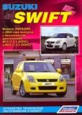 Купить руководство по ремонту Книга Suzuki Swift с 2004г. Устройство, техническое обслуживание и ремонт.