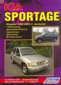 Купить руководство по ремонту Книга KIA Sportage Модели с 1999 года выпуска