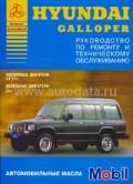 Купить руководство по ремонту Книга HYUNDAI GALLOPER