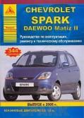 Купить руководство по ремонту Книга Chevrolet Spark/ DAEWOO Matiz II