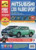 Купить руководство по ремонту Книга Mitsubishi Pajero Sport (с 2008) / L 200 (с 2006). Ремонт без проблем (цв.фото).