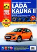 Купить руководство по ремонту Книга Lada Kalina II (c 2013 ) Ремонт без проблем (цв.фото).