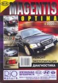 Купить руководство по ремонту Книга KIA Magentis / Optima c 2000г.