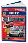 Купить руководство по ремонту Книга Hyundai Getz 2002-11 рестайлинг 2005 бенз. G4HD(1,1), G4EA(1,3), G4EE(1,4), G4ED(1,6). Серия ПРОФЕССИОНАЛ. Ремонт.Экспл.ТО (+Каталог расходных з/ч)