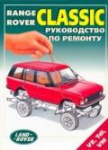 Купить руководство по ремонту Книга RANGE ROVER CLASSIC руководство по ремонту