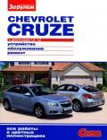 Купить руководство по ремонту Книга Chevrolet Cruze. Своими силами. Цветное фото