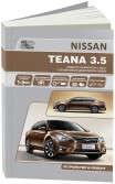 Купить руководство по ремонту Книга Nissan Teana с 2014 модели L33 с бензиновым двигателем VQ35DE(3,5 л). Ремонт. Эксплуатация. Техническое обслуживание