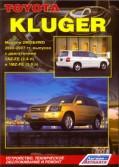Купить руководство по ремонту Книга Toyota Kluger, модели 2WD&4WD