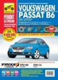 Купить руководство по ремонту Книга Volkswagen Passat B6 седан/универсал с 2005 г. Ремонт без проблем (цв.фото).