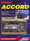 Купить руководство по ремонту Книга Honda Accord с двигателями К20А и К24А