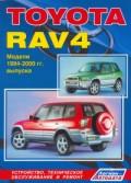 Купить руководство по ремонту Книга Toyota RAV4