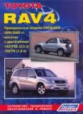 Купить руководство по ремонту Книга Toyota RAV4 (прав.рул.мод.) 2000-05