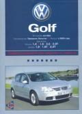 Купить руководство по ремонту Книга VW GOLF с 2003г. Профессиональное р/р.