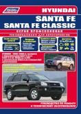 Купить руководство по ремонту Книга Hyundai Santa Fe/Classic 2000-06/TagAZ с 2007 бенз G4JP(2,0) G4JS(2,4) G6BA(2,7) диз D4EA(2,0) серия ПРОФЕССИОНАЛ Ремонт.Экспл.ТО(Каталог расход. з/ч)