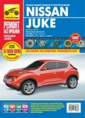 Купить руководство по ремонту Книга Nissan Juke c 2011 г. Ремонт без проблем  (цв.фото).