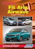 Купить руководство по ремонту Книга Honda Fit Aria / Airwave. Модели 2WD&4WD. Устройство, техническое обслуживание и ремонт.