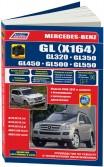 Купить руководство по ремонту Книга Mercedes-Benz GL (X164) 2006-12 рестайлинг c 2009 с бенз. M273(4,7), M273(5,5) и диз. OM642(3,0) Ремонт.Экспл.ТО(В ФОТОГРАФИЯХ. Каталог расходных з/ч)